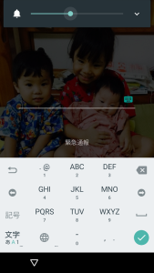 Screenshot_20151204-200243