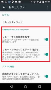 Screenshot_20151204-194929
