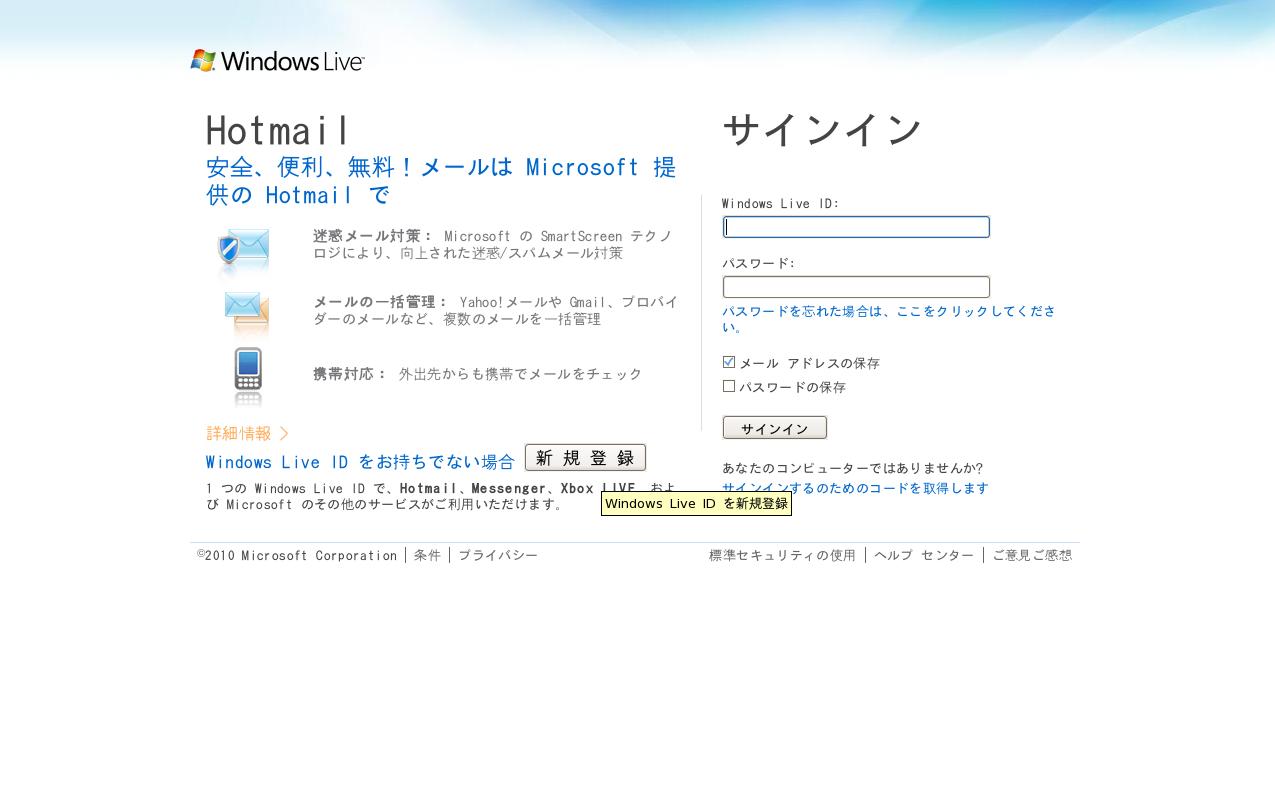 microsoftのmsnサービスを使うならhotmailメールの取得から